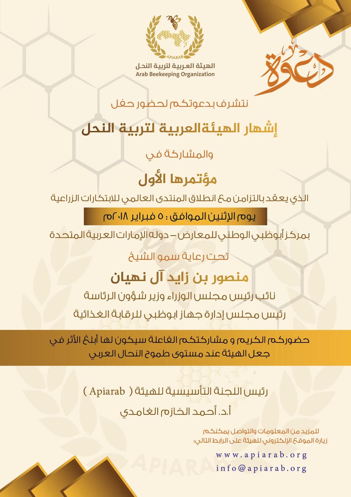 تدشين مؤتمر أبوظبي